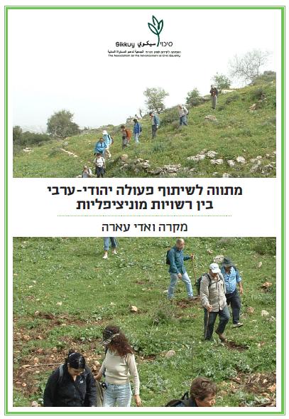 מתווה-לשיתוף-פעולה-יהודי-ערבי